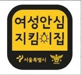 서울시내 편의점 656곳 '여성안심지킴이 집'으로 운영