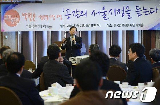 [사진]박원순 서울시장 '강연에서 무슨말?'