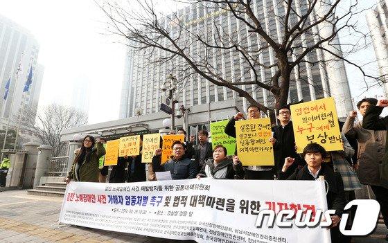 [사진]'염전 노예장애인 사건' 가해자 엄중 처벌 촉구 기자회견