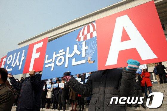 [사진]민주 '朴정부 1년, 낙하산만 A'