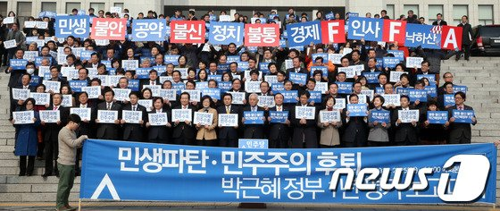 [사진]민주당, 박근혜 정부 1년 평가보고대회