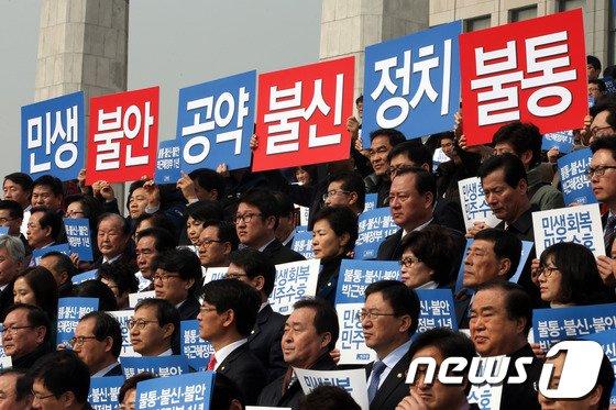 [사진]민주 '민생불안, 공약불신,정치불통'