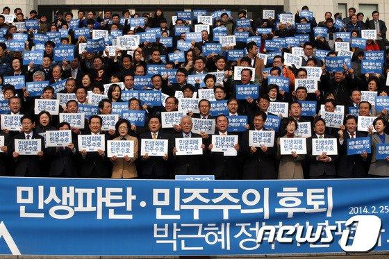 [사진]민주당 '朴정부 1년,민생회복-민주수호 촉구'