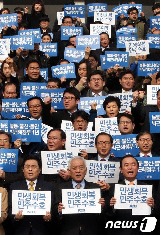 [사진]'朴정부 1년, 구호 외치는 민주당'