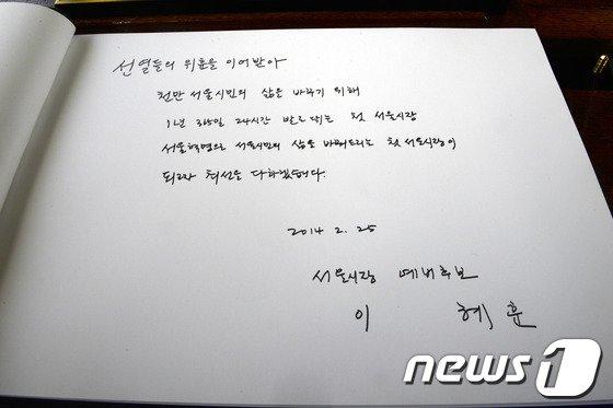 [사진]이혜훈 '발로 뛰는 첫 서울시장 되겠습니다'