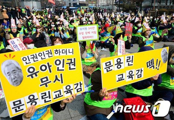 [사진]'거리로 나온 선생님들'