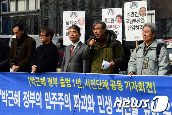 이태호 참여연대 사무처장(오른쪽 두번째)이 25일 오후 시민사회단체연대회가 서울 광화문광장에서 개최한 박근혜 정부 출범 1년 평가 기자회견에서 발언하고 있다. 2014.2.25/뉴스1 © News1   정회성 기자