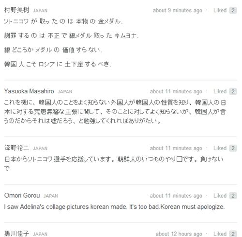러시아 네티즌이 올린 청원글 댓글을 통해 한국을 비난한 일본 네티즌들 /사진=체인지.org 캡처<br /> <br />