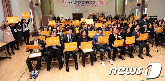 [사진]경기인터넷중독대응센터 개관