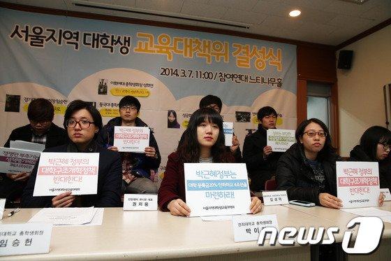 [사진]서울지역 대학생 교육대책위 결성식