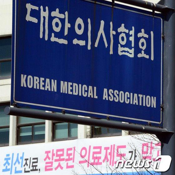 7일 오후 서울 용산구 이촌동 대한의사회관 외벽에 정부의 의료제도를 비판하는 문구가 붙어 있다.© News1 정회성 기자
