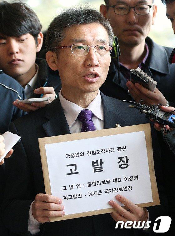 [사진]'국보법 위반' 고발당하는 국정원장