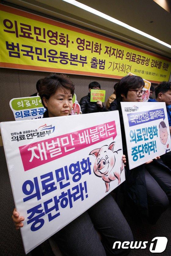 [사진]의료민영화, '재벌 배만 불려'