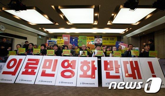 [사진]'의료민영화 반대'