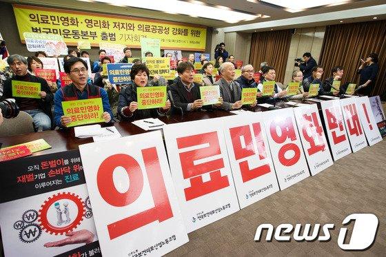 [사진]'의료민영화 반대' 외치는 시민단체