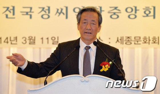 [사진]정몽준 '정씨연합회 정기총회 인사말'