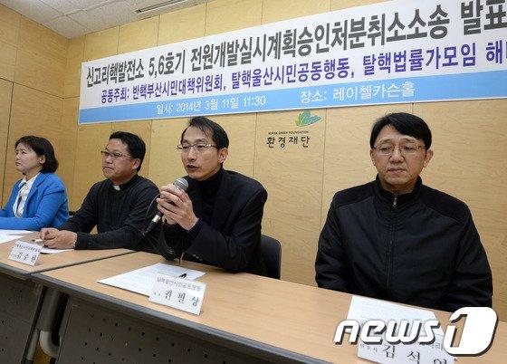 [사진]환경단체, 신고리핵발전소 5,6호기 취소소송 발표