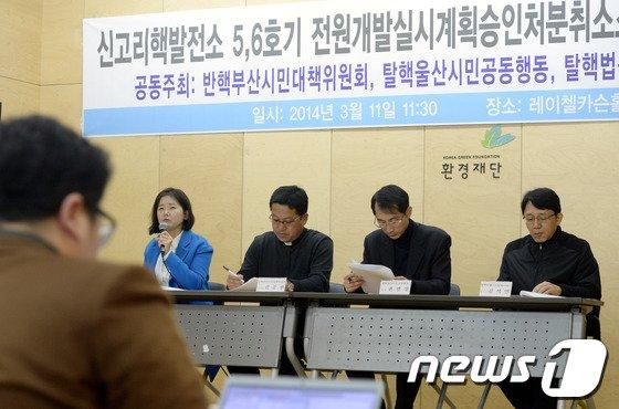 [사진]'신고리핵발전소 5,6호기 발전계획, 취소소송한다'
