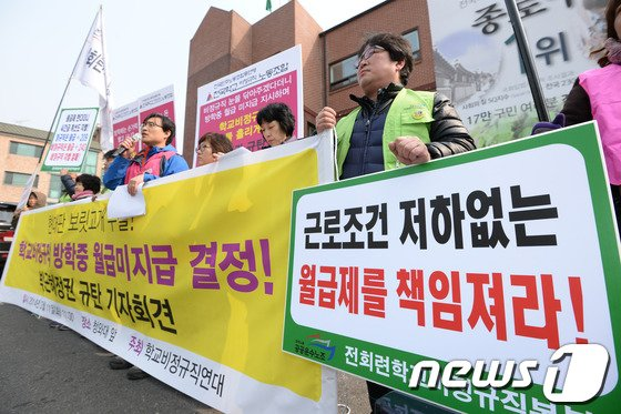 [사진]학교비정규직 '월급 투쟁'