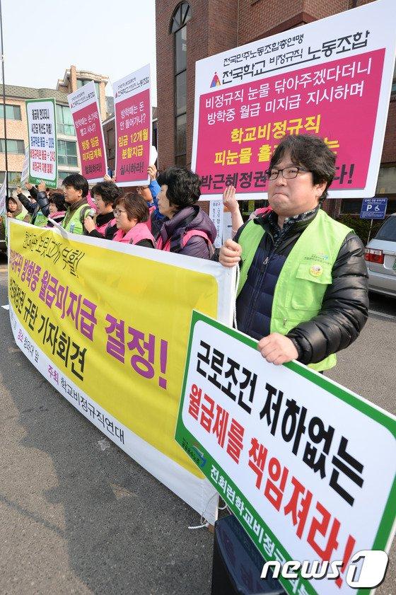 [사진]학교비정규직 '월급제 책임져라!'