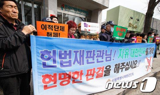 [사진]헌법재판소 앞에 모인 재향군인회