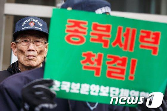 [사진]'종북 척결' 주장하는 재향군인회