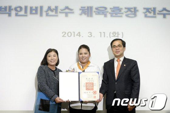 [사진]박인비 '체육훈장 받았어요'