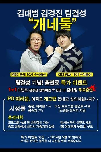 방송인 김대범과 김경진이 개그 듀오 '개네둘'을 결성하고 활동 중이다./ 사진=김경진 트위터