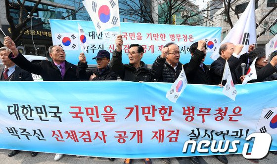 [사진]구호 외치는 대한민국지킴이연대