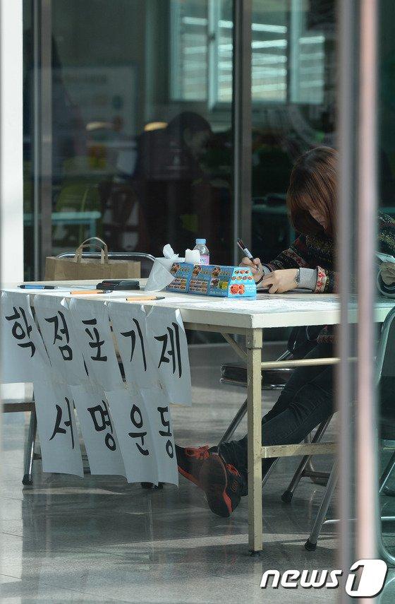 [사진]학점포기제도 폐지, 학생들은...