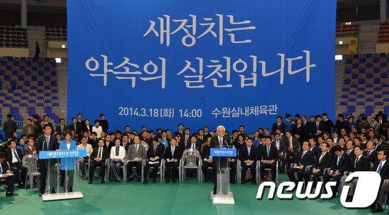 [사진]첫 발 내딛는 새정치민주연합
