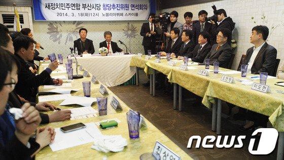 [사진]새정치민주연합 부산시당 창당추진위