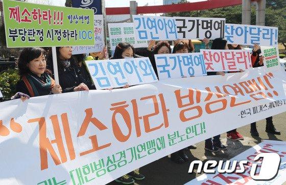 [사진]'김연아 부정판정 제소하라!'