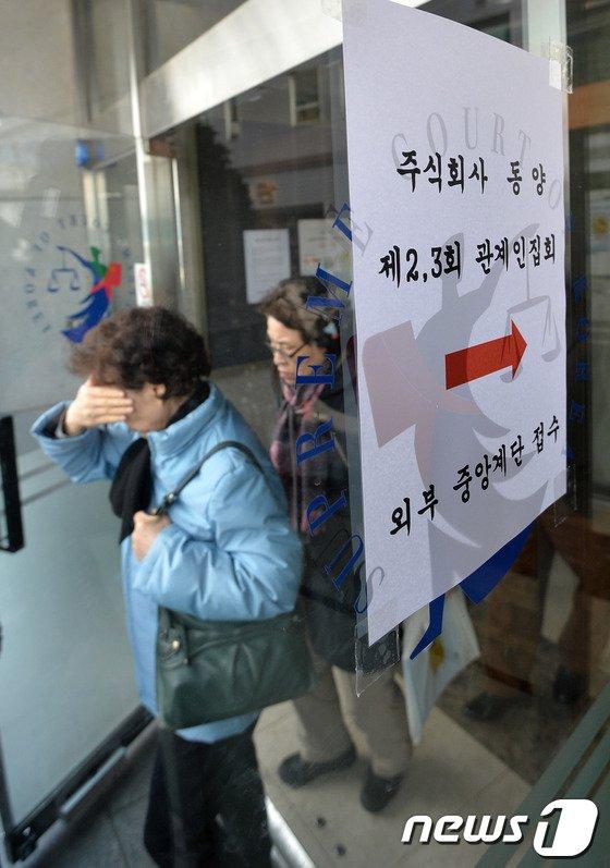 [사진]법원, (주)동양 회생계획안 인가