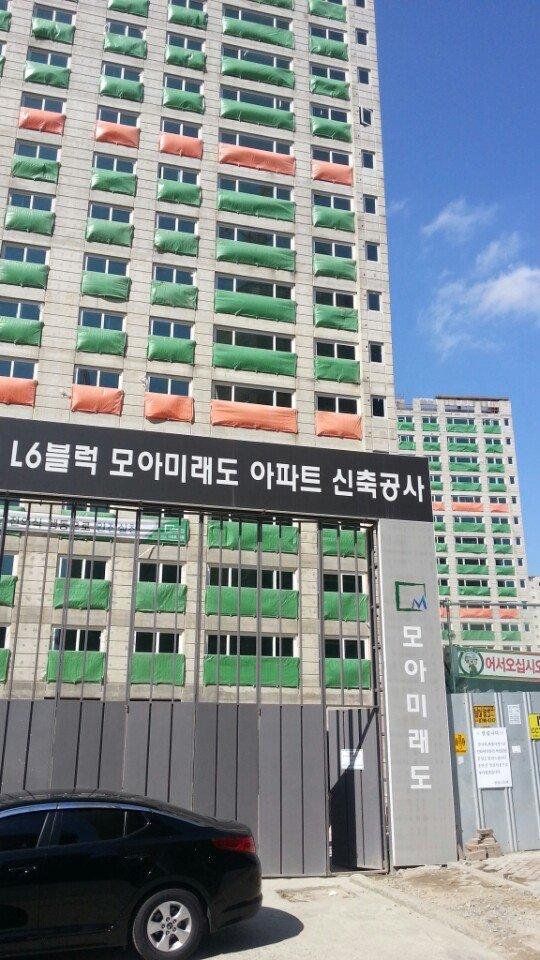 철근없는 '모아미래도' 계약 공무원 500명 '발동동'