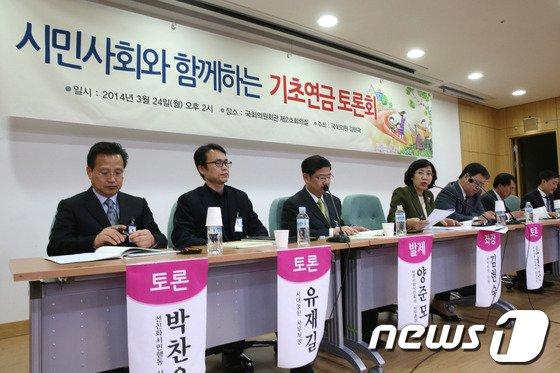 [사진]시민사회와 함께하는 기초연금 토론회
