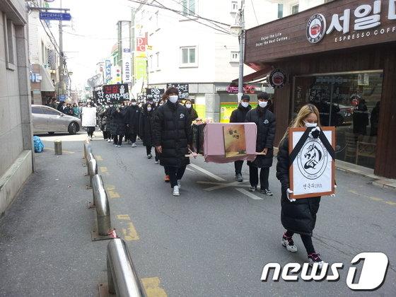 24일 오후 서울 중랑구 서일대학교에서 이 학교 연극과·문예창작과 학생 100여명이 학교 측의 학과 폐지 결정에 반대하며 관을 학교 정문으로 들이는 거리행진을 벌이고 있다. © News1 문창석 기자