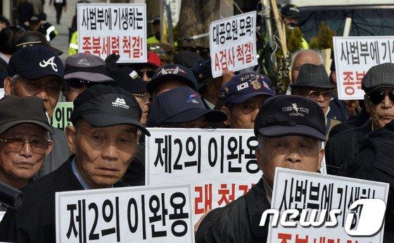 [사진]보수단체, 검찰 수사 항의