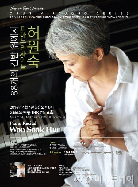 둑스 데뷔앨범 발매를 기념해 오는 4월4일(금) 오후 8시, 서울 예술의전당 IBK챔버홀에서 '허원숙 피아노 리사이틀'이 열린다. /포스터 사진=김영애 작가