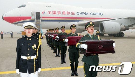[사진]중국군 유해 '이제서야 고향으로'
