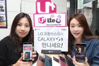 LG유플러스의 갤럭시S5 출시 사진자료. 자료는 SK텔레콤보다 늦었지만 사진은 더 빨리 배포했다. / 사진제공=LG유플러스