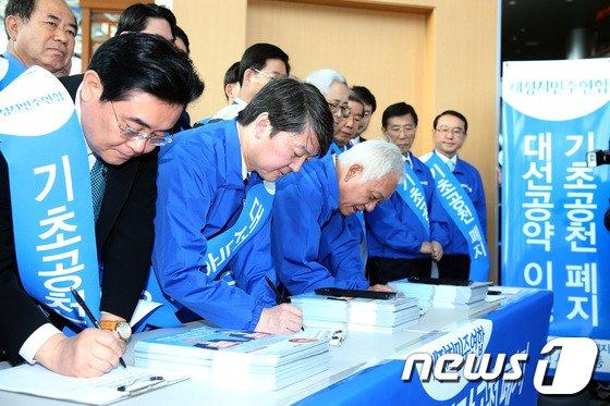 [사진]정당공천 폐지운동 돌입하는 새정치민주연합