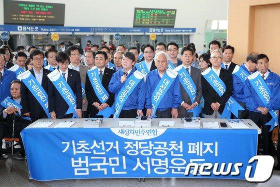 [사진]새정치민주연합, 정당공천 폐지운동 돌입