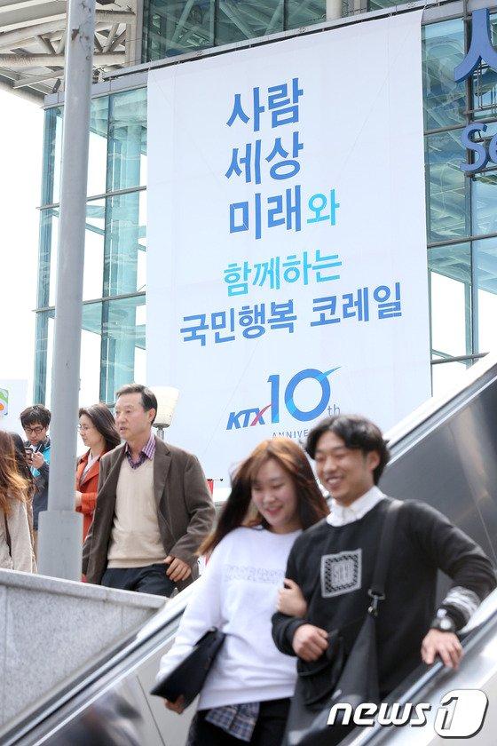 [사진]'KTX, 국민과 함께 10년'