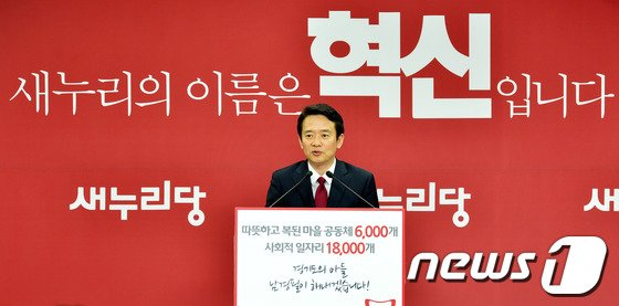 [사진]정책 발표하는 남경필 예비후보