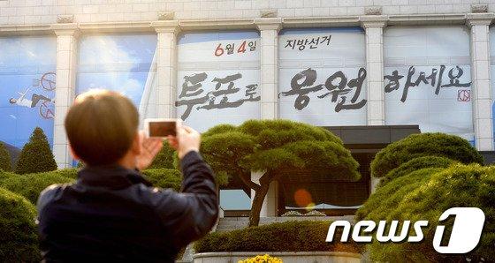 [사진]중앙선관위, 6·4 지방선거 홍보 슬로건 래핑