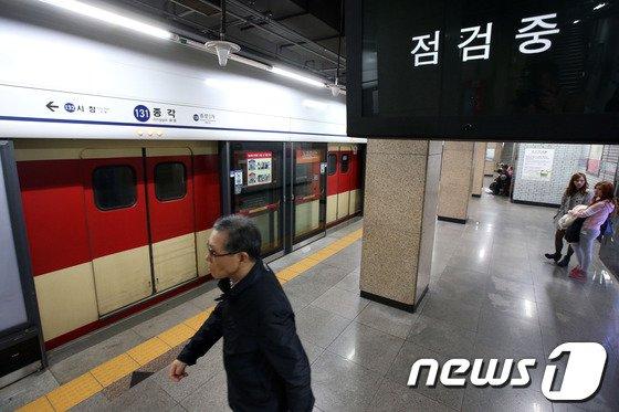 [사진]지하철 1호선 일부구간 운행중단