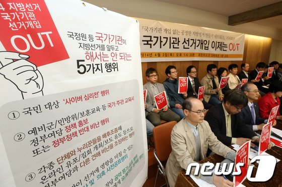 [사진]'국가기관이 해서는 안되는 불법행위 5가지' 발표