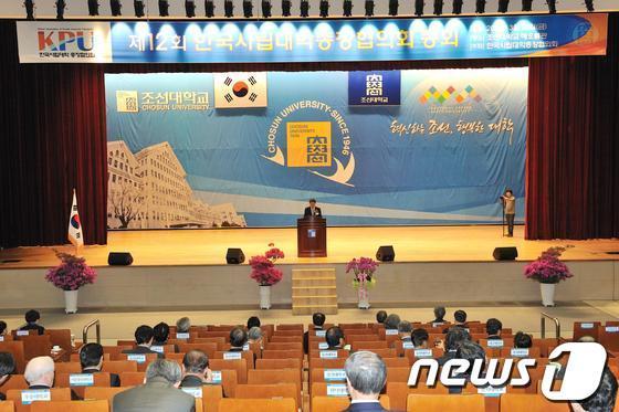 제12회 한국사립대학총장협의회 총회가 지난 3월 28일 조선대학교 해오름관 대강당에서 열렸다.(조선대 제공)© News1 기자