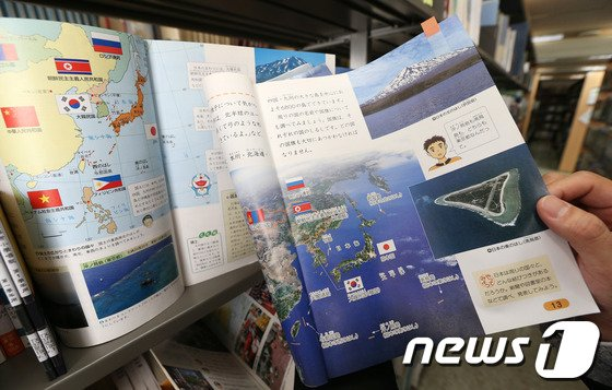 [사진]'다케시마' 표기된 日 초등학교 현행 교과서
